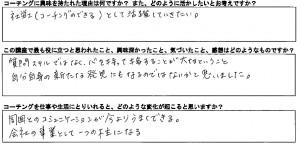 体験アンケートweb掲載2017.02.05