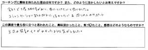 体験アンケートweb掲載2017.05.21