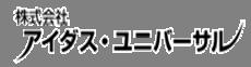 株式会社アイダス・ユニバーサル